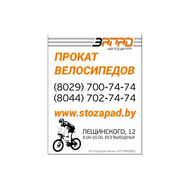 Велосипед Ltd Rocco