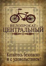 NEW!!! Центральная веломастерская на Пушкина