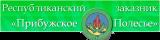"""Пункт   проката """"Прибужское   Полесье"""""""