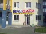 ВелоСити (ул. Тимошенко)