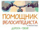 Клуб Фемида Фаланстера создал брошюру Помощник велосипедиста
