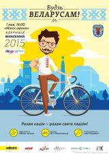 1 мая в Минске велопарадом откроют велосезон 2015