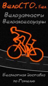 ВелоСТО.бел