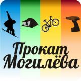 Прокат Могилева