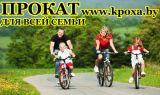Прокат велосипедов для взрослых и детей, велоколясок, велокресел.