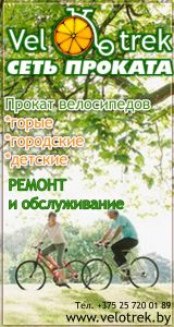 Прокат Velotrek.by напротив Минск-Арены