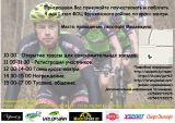 Гонка Медвежино 2014 1 этап кубка Фрунзенского ФОЦ 4 мая.